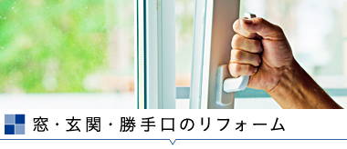 窓・玄関・勝手口のリフォーム