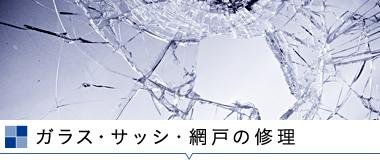ガラス・サッシ・網戸 修理